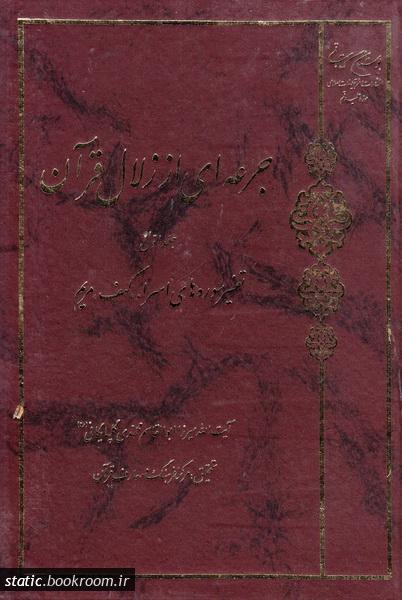 جرعه ای از زلال قرآن (دوره شش جلدی)