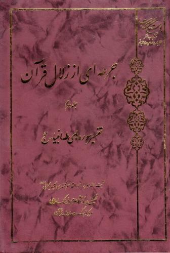 جرعه ای از زلال قرآن - جلد دوم: تفسیر سوره های طه، انبیاء، حج (چاپ دوم)