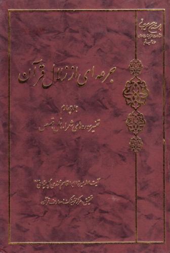 جرعه ای از زلال قرآن - جلد چهارم: تفسیر سوره های شعراء، نمل، قصص (چاپ اول)