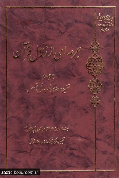 جرعه ای از زلال قرآن - جلد چهارم: تفسیر سوره های شعراء، نمل و قصص