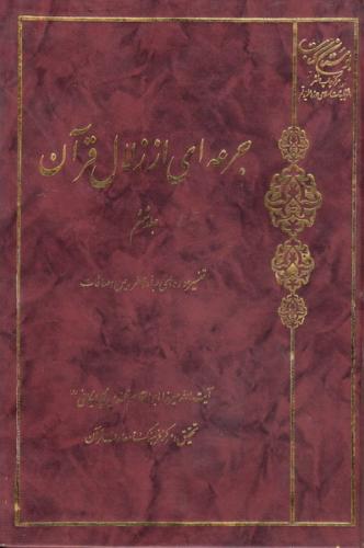 جرعه ای از زلال قرآن - جلد ششم: تفسیر سوره های سبا، فاطر، یس و صافات (چاپ دوم)