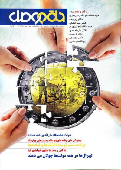 ماهنامه فرهنگی تشکیلاتی حلقه وصل شماره 42
