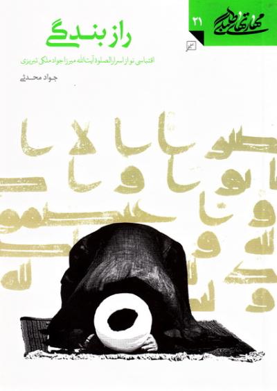مهارت های طلبگی - جلد بیست و یکم: راز بندگی، اقتباسی نو از اسرار الصلوه آیت الله میرزا جواد ملکی تبریزی