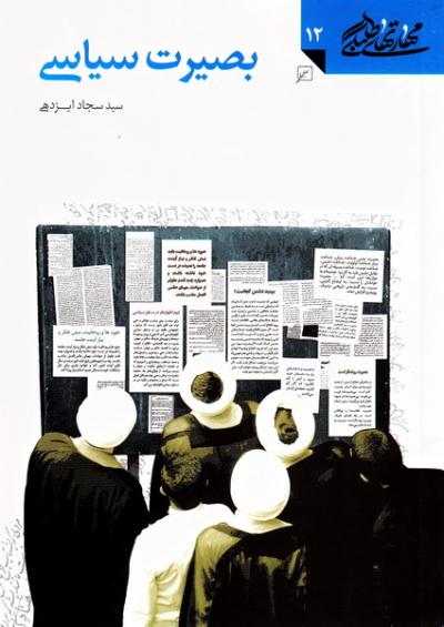 مهارت های طلبگی - جلد دوازدهم: بصیرت سیاسی