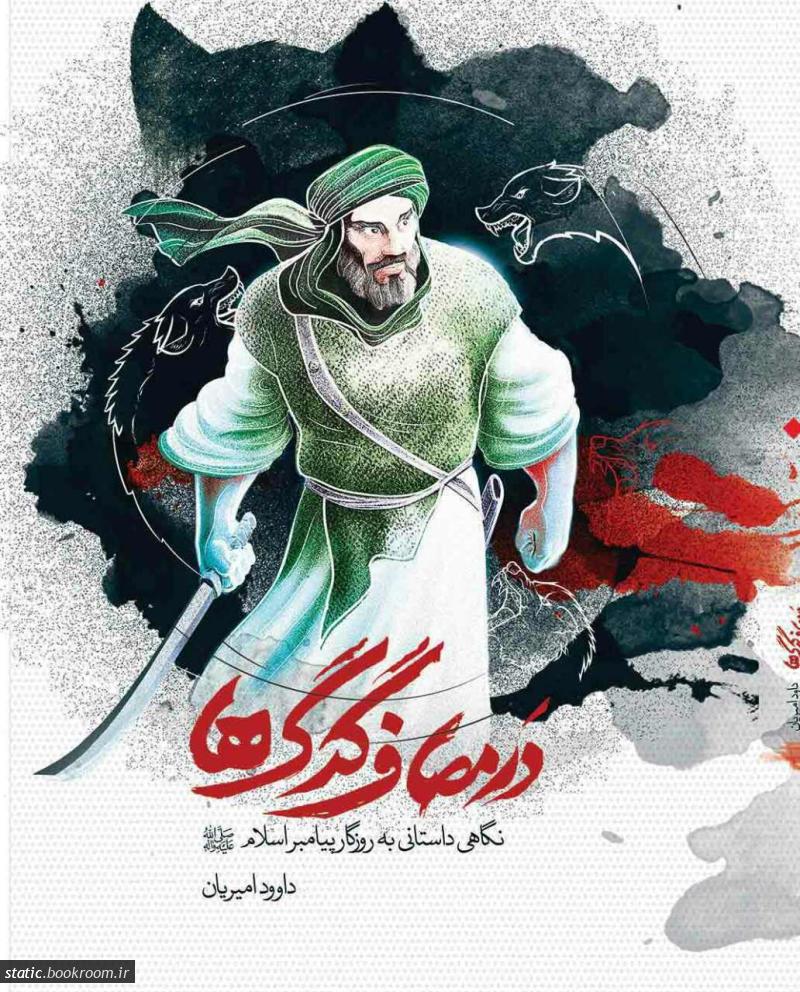 در مصاف گرگ ها: نگاهی داستانی به روزگار پیامبر اسلام (ص)