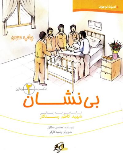 حکایت سرداران 2: بی نشان؛ نگاهی به زندگی شهید کاظم رستگار