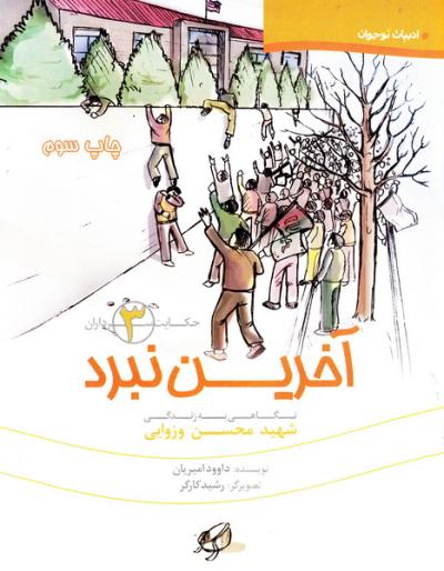 حکایت سرداران 3: آخرین نبرد؛ نگاهی به زندگی شهید محسن وزوایی