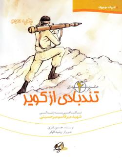 حکایت سرداران 4: تندبادی از کویر؛ نگاهی به زندگی شهید میرقاسم میرحسینی