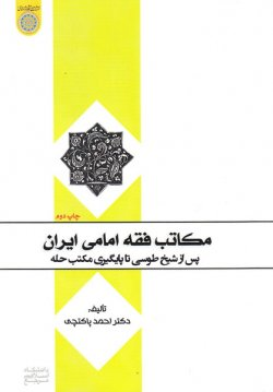مکاتب فقه امامی ایران پس از شیخ طوسی تا پایگیری مکتب حله