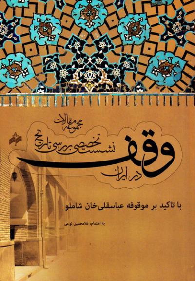 تاریخ وقف در ایران با تأکید بر موقوفات عباسقلی خان شاملو