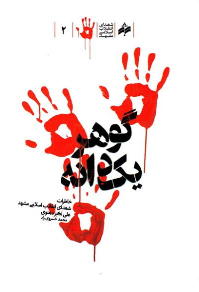 گوهر یکدانه: خاطراتی از شهید انقلاب علی اکبر دهنوی و دو برادر شهیدش