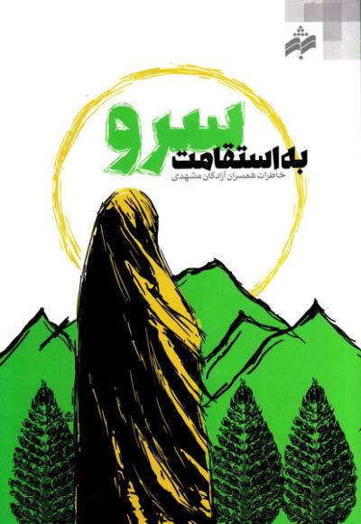 به استقامت سرو: خاطرات همسران آزادگان مشهدی