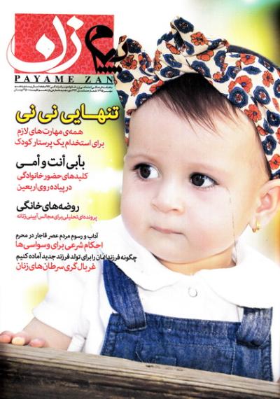 ماهنامه پیام زن: ماهنامه فرهنگی اجتماعی زن، خانواده و سبک زندگی شماره 11