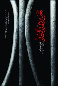تغییر در راه خدا: سلسله سخنرانی های محرم الحرام 1436 ه.ق در زندان مرکزی جو/بحرین