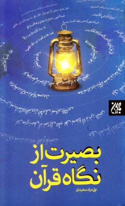 بصیرت از نگاه قرآن