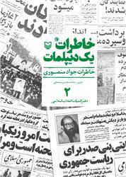 خاطرات یک دیپلمات: خاطرات جواد منصوری - جلد دوم