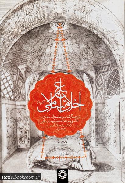 علم اخلاق اسلامی: گزیده کتاب جامع السعادات