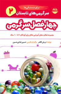 چهار فصل سرگرمی برای دبستانی ها؛ مجموعه فعالیت های آموزشی خلاق برای سرگرمی کودکان 6 تا 10 ساله - جلد دوم: سرگرمی های تابستان