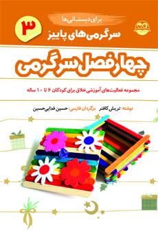 چهار فصل سرگرمی برای دبستانی ها؛ مجموعه فعالیت های آموزشی خلاق برای سرگرمی کودکان 6 تا 10 ساله - جلد سوم: سرگرمی های پاییز