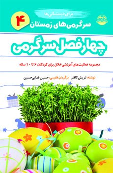چهار فصل سرگرمی برای دبستانی ها؛ مجموعه فعالیت های آموزشی خلاق برای سرگرمی کودکان 6 تا 10 ساله - جلد چهارم: سرگرمی های زمستان