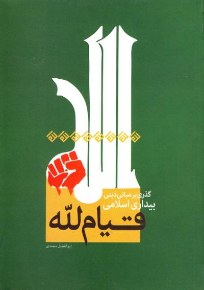 قیام لله: گذری بر مبانی دینی بیداری اسلامی