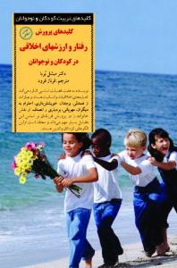 کلیدهای پرورش هوش اخلاقی در کودکان و نوجوانان: هفت نیکخویی اساسی که به کودکان انجام کار درست را می آموزد