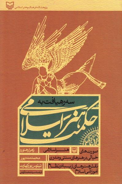 سه رهیافت به حکمت هنر اسلامی