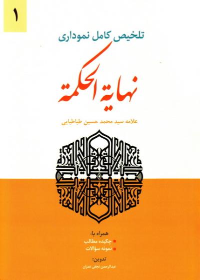 تلخیص کامل نموداری نهایه الحکمه - جلد اول