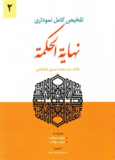 تلخیص کامل نموداری نهایه الحکمه - جلد دوم