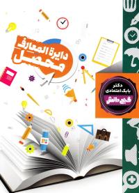 دایره المعارف محصل = Learners Encyclopedia