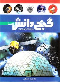 دانشنامه نوجوان گنج دانش: فضا