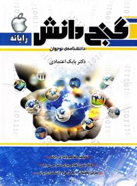 دانشنامه نوجوان گنج دانش: رایانه