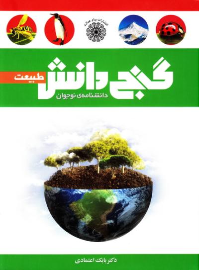 دانشنامه نوجوان گنج دانش: طبیعت