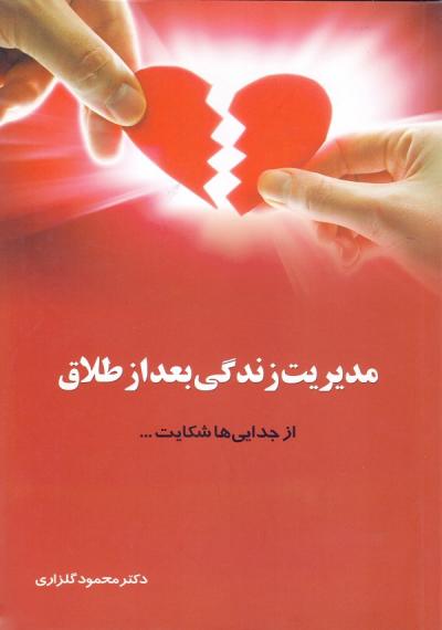 مدیریت زندگی بعد از طلاق (از جدایی ها شکایت ...)