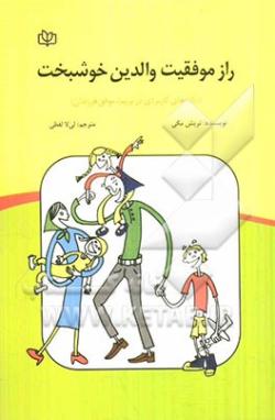 راز موفقیت والدین خوشبخت (نکته های کاربردی در تربیت موفق فرزندان)