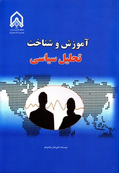 آموزش و شناخت تحلیل سیاسی