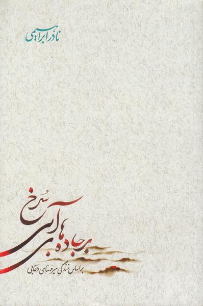 بر جاده های آبی سرخ: بر اساس زندگی میرمهنای دغابی - جلد سوم: کتاب پنجم
