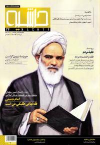 ماهنامه فرهنگی و اجتماعی حاشیه شماره 24