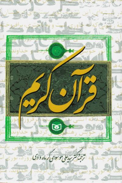 قرآن کریم با ترجمه سید علی موسوی گرمارودی
