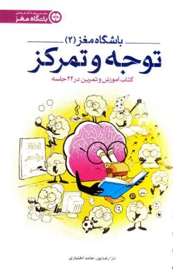 باشگاه مغز 2، توجه و تمرکز: کتاب آموزش و تمرین در 24 جلسه