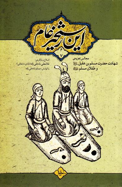 این رستخیز عام - جلد ششم و هفتم: شهادت حضرت مسلم بن عقیل (ع) و طفلان مسلم (ع)