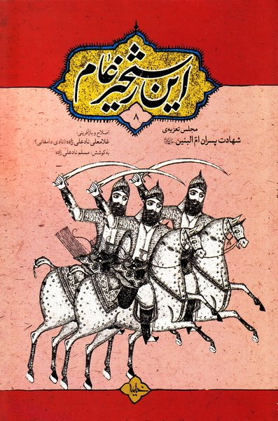 این رستخیز عام - جلد هشتم: شهادت پسران ام البنین (علیها السلام)