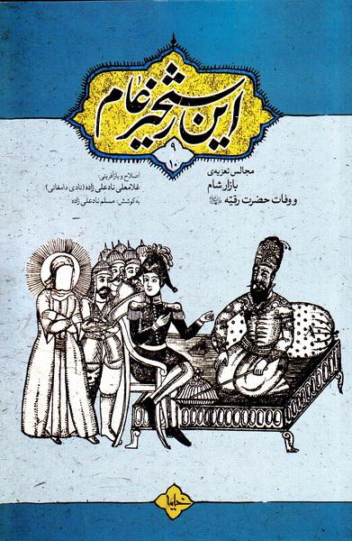 این رستخیز عام - جلد نهم و دهم: بازار شام و وفات حضرت رقیه (س)