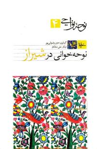 نوحه نواحی - جلد چهارم: نوحه خوانی در شیراز
