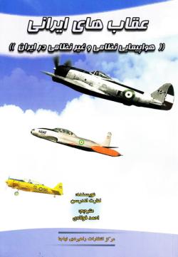 عقاب های ایرانی (هواپیمایی نظامی و غیر نظامی در ایران)