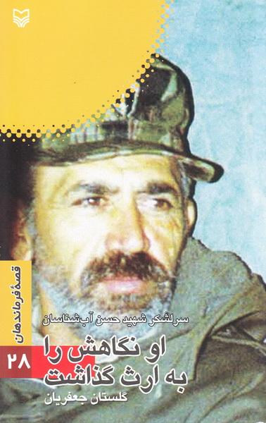 قصه فرماندهان 28: او نگاهش را به ارث گذاشت - بر اساس زندگی سرلشگر شهید حسن آب شناسان