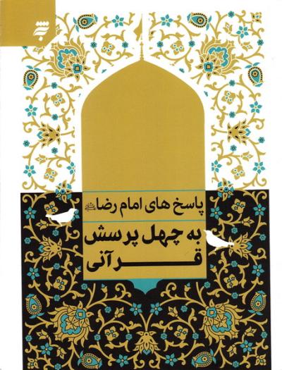 پاسخ های امام رضا علیه السلام به چهل پرسش قرآنی