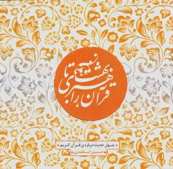اربعین حدیث (دفتر چهارم): قرآن راهبری تا بهشت