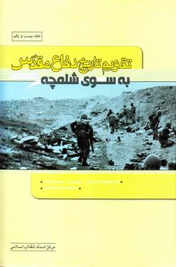 تقویم تاریخ دفاع مقدس (به سوی شلمچه) - جلد بیست و یکم