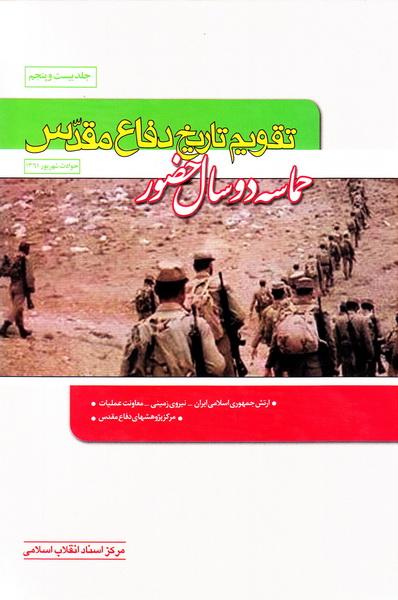 تقویم تاریخ دفاع مقدس (حماسه دو سال حضور) - جلد بیست و پنجم